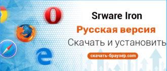 Srware Iron скачать футуристический браузер
