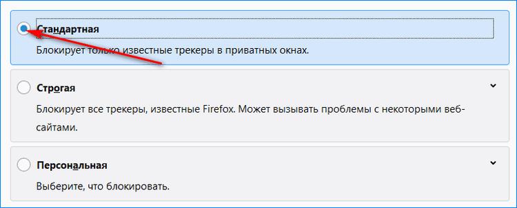 Стандартная блокировка содержимого в Файрфокс
