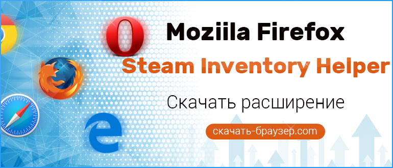Steam inventory helper для Mozilla Firefox