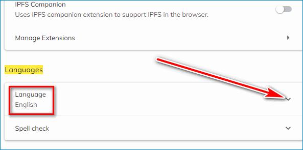 Стрелочка Brave Browser
