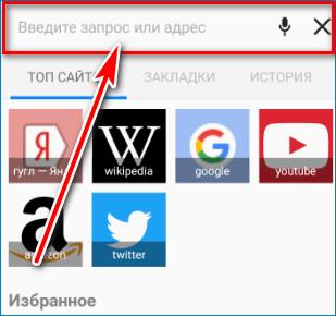 Строка Mozilla Firefox