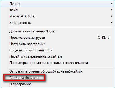 Свойства браузера Internet Explorer через меню