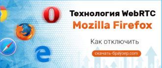 Технология WebRTC в Mozilla Firefox как ее отключить
