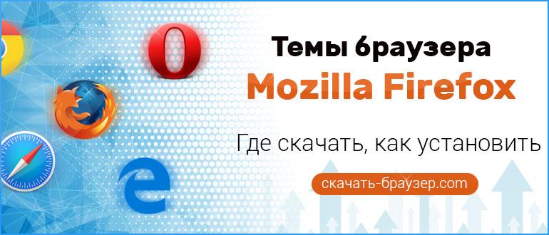 Темы для Firefox где скачать как установить