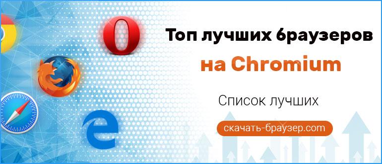 Топ лучших браузеров на базе Chromium