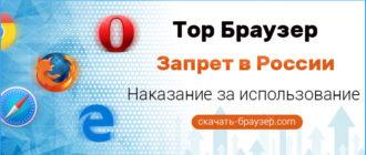 Тор Браузер запрещен в России