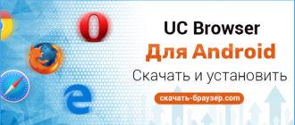 UC Browser скачать приложение для устройств Android