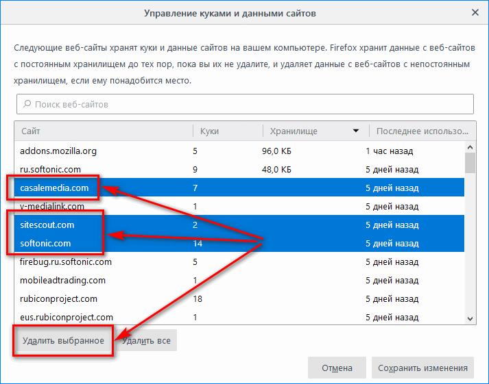 Удаление Cookies определенных сайтов в Mozilla Firefox