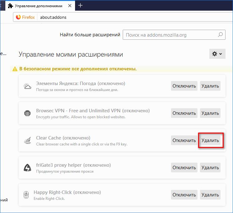 Удаление дополнения в Mozilla Firefox