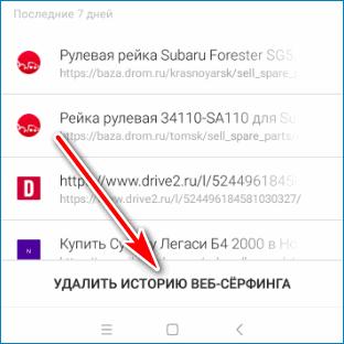 Удаление истории Mozilla Firefox