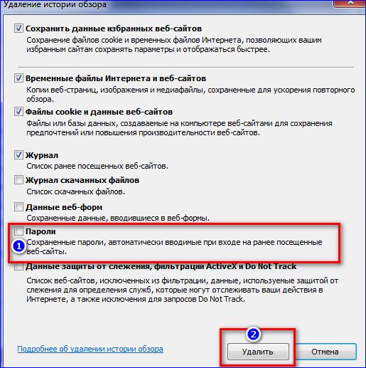 Удаление паролей в Internet Explorer