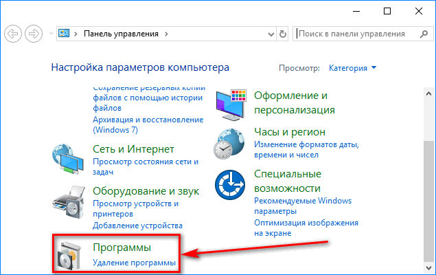 Удаление программы в панели инструментов Windows