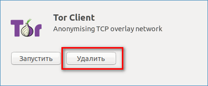 Как полностью удалить браузер тор браузер тор portable скачать торрент hydraruzxpnew4af