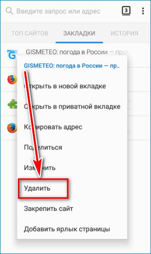 Удалить Mozilla Firefox