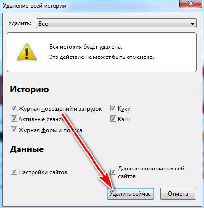 Удалить сейчас Mozilla Firefox