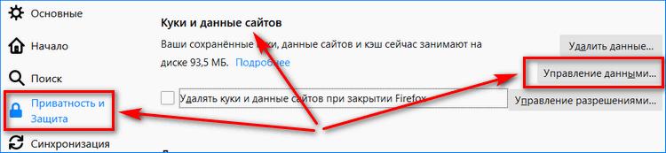 Управление данными Куки в Mozilla Firefox