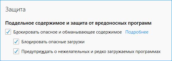 Управление защитой Firefox