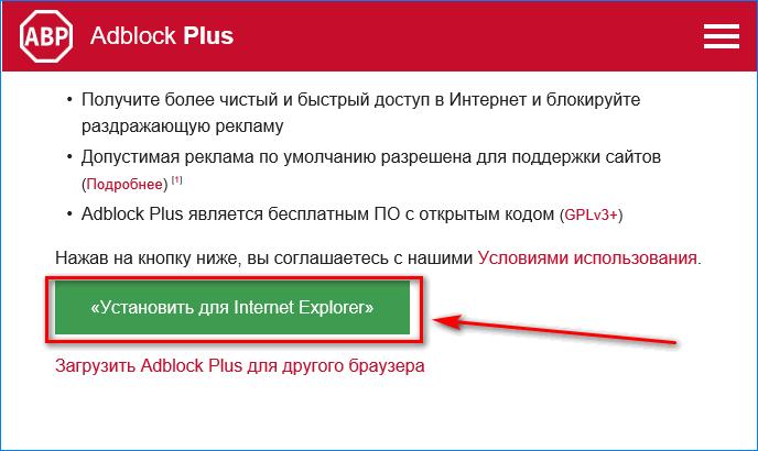 Установить Adblock для IE