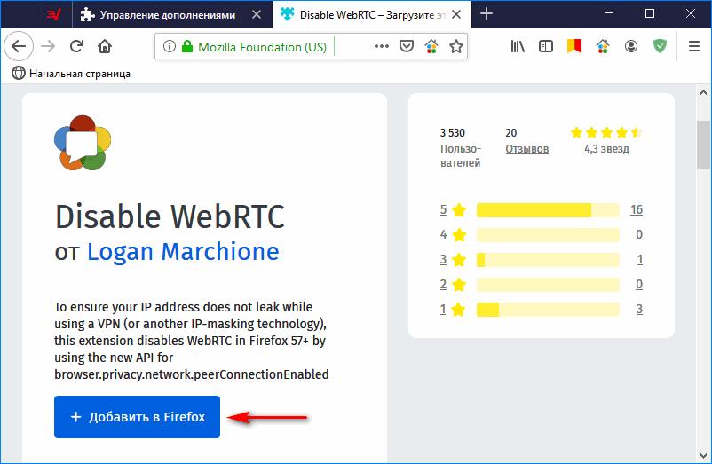 Установка Disable WebRTC в Firefox