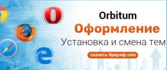 Установка и изменение тем оформления в браузере Orbitum