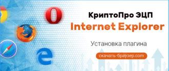 Установка КриптоПро ЭЦП Browser Plug в Internet Explorer