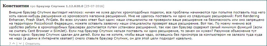 Установка расширений Спутник
