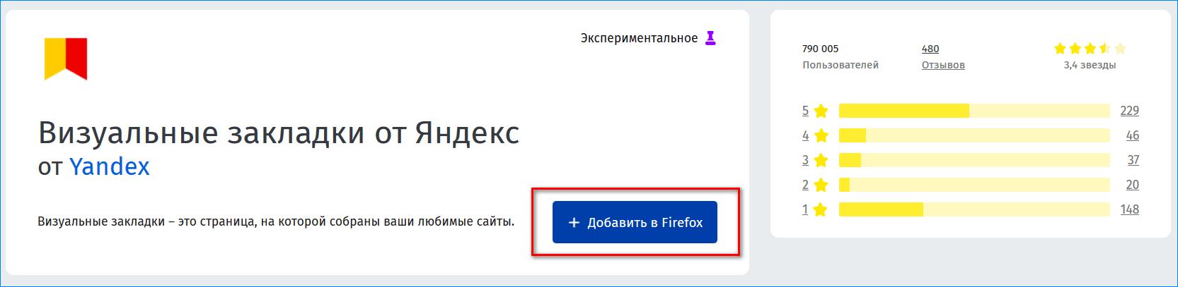 Установка визуальных закладов в Mozilla Firefox
