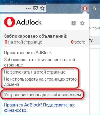 Устранение неполадок Adblock