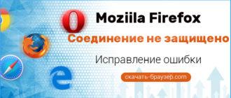 Ваше соединение не защищено Firefox