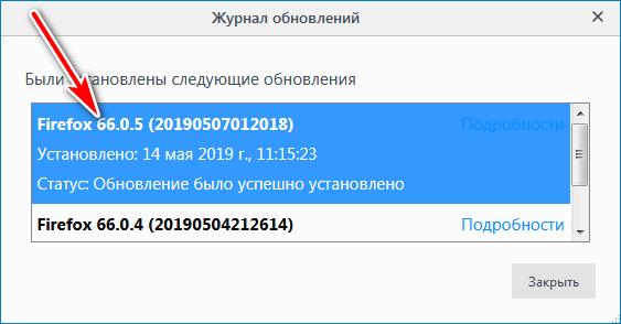 Версия браузера Mozilla Firefox