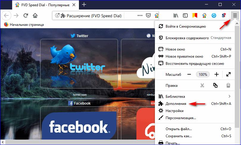 Вход в менеджер дополнений Firefox