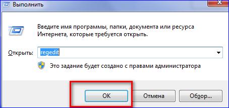 Вход в реест для отключения автономного режима Internet Explorer