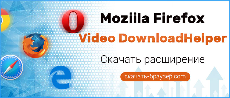 Video DownloadHelper для Firefox