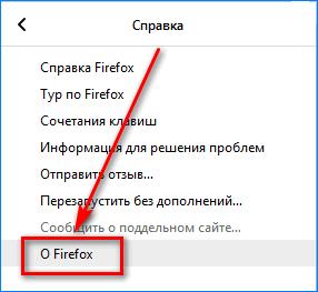 Вкладка О Firefox в настройках Мазылы