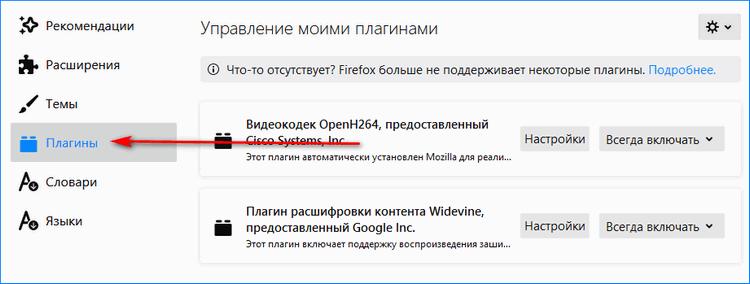 Вкладка Плагины в Firefox