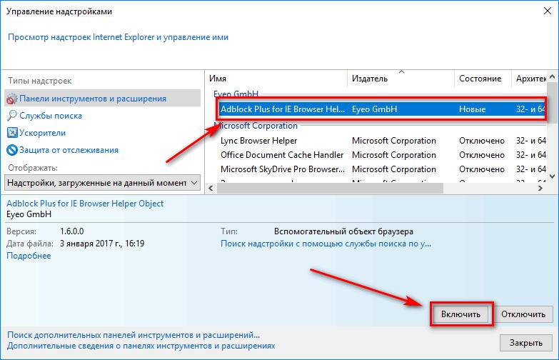 Включение Adblock в IE