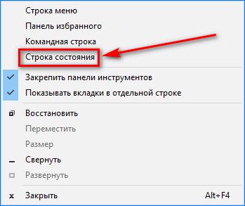 Включение строки состояния в IE