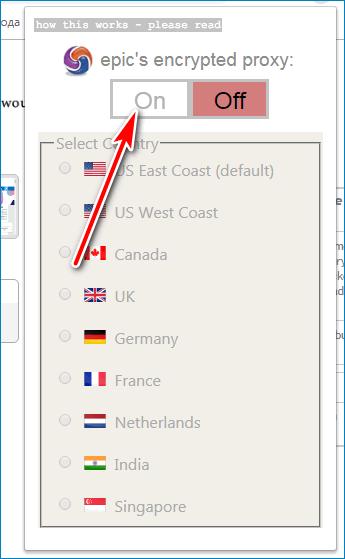 Включить Epic Browser