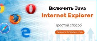 Включить Java в Internet Explorer — простой способ