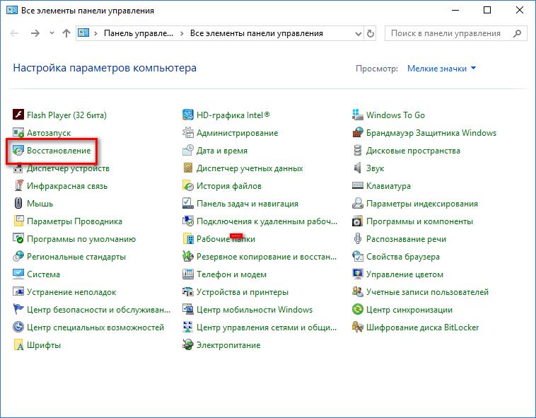 Восстановление системы на компьютере