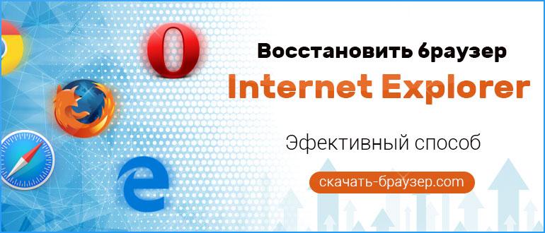 Восстановление удаленного браузера Internet Explorer — эфективный способ