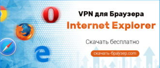 VPN для Браузера Internet Explorer скачать бесплатно