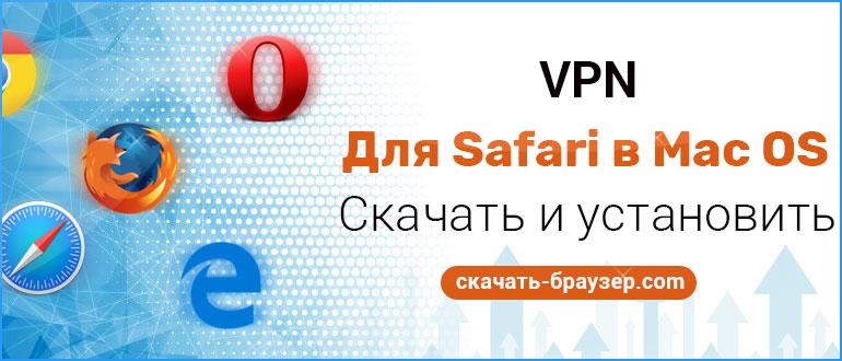 VPN для Safari в Mac OS