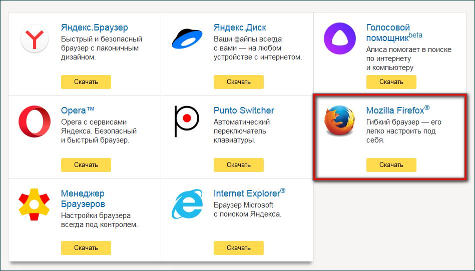 Выбор браузера для скачивания Яндекс бар