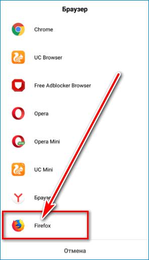 Выбор браузера Mozilla Firefox