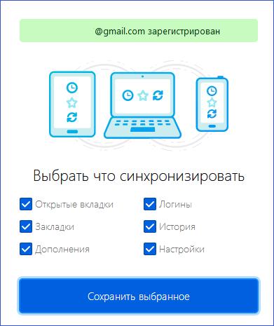 Выбор файлов синхронизации Mozilla Firefox