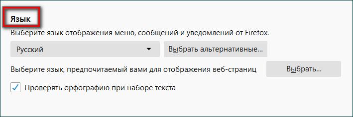 Выбор языка для поисковой системы