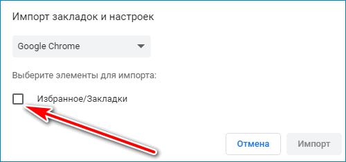 Выбор элементов Epic Browser