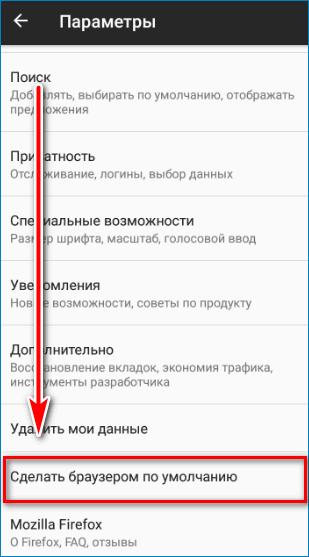Выбор опции Mozilla Firefox