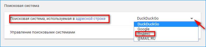 Выбор поисковой системы Chromium
